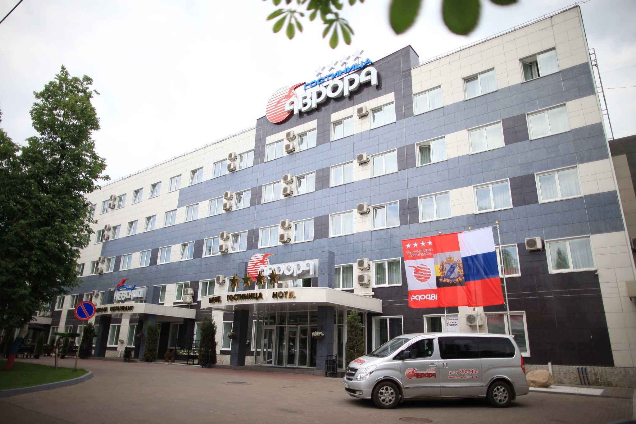 Гостиница Аврора в Курске, отзыв