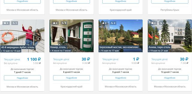 отели от 1 рубля