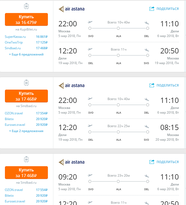 дешевые авиабилеты из Москвы в Дели