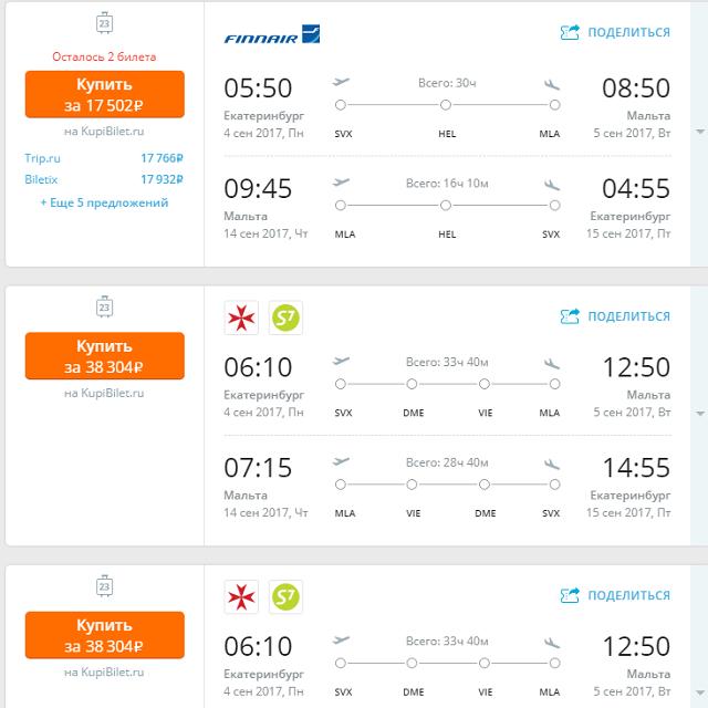 дешевые авиабилеты Екатеринбург Мальта
