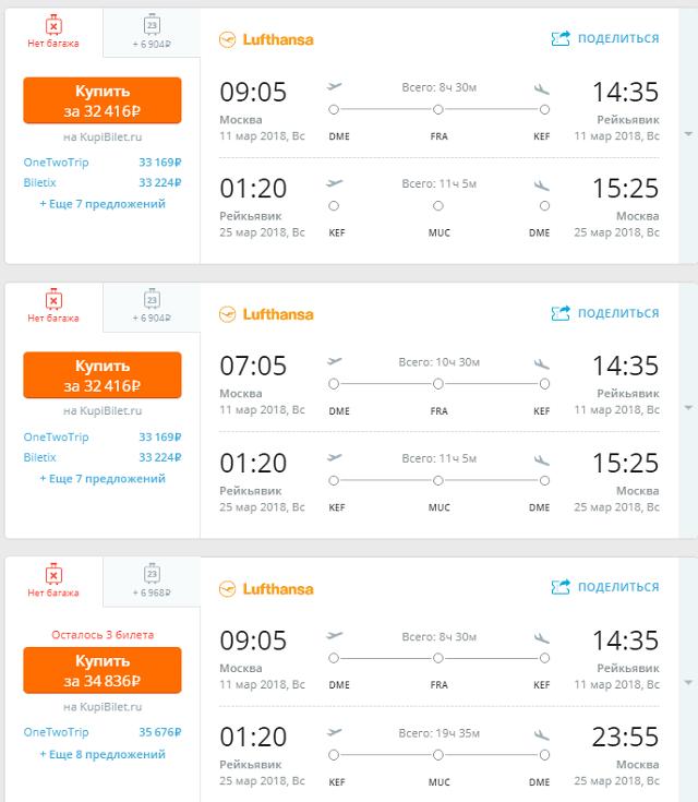 авиабилеты в Рейкьявик из Москвы дешево