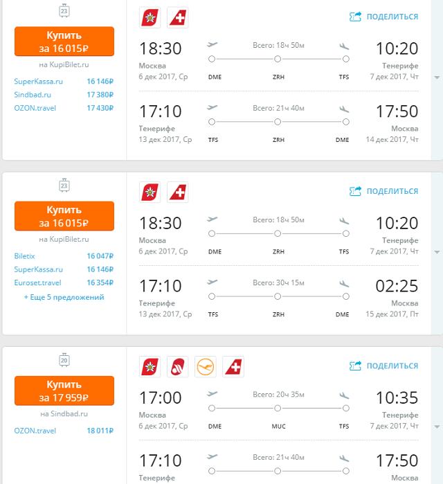 дешевые авиабилеты москва тенерифе