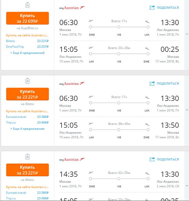 дешевые авиабилеты из москвы в лос-анджелес
