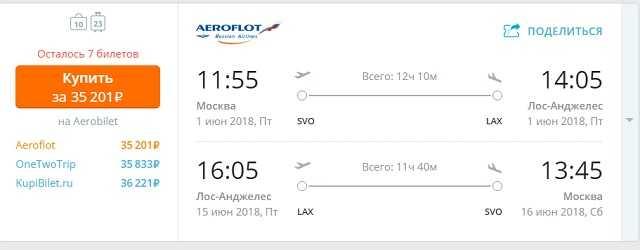 дешевые авиабилеты Москва Лос Анджелес Аэрофлот
