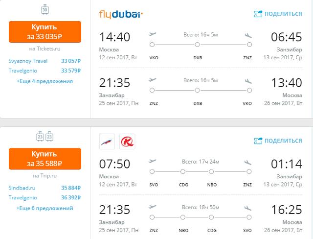 дешевые авиабилеты на занзибар из москвы