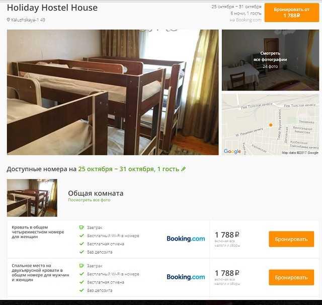 дешевый отель в бишкеке