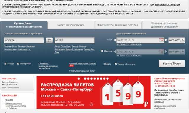 билеты на официальном сайте ржд