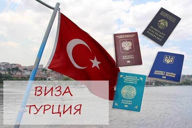Визы в Турцию для россиян, нужна или нет