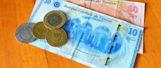 Какую валюту брать в Тунис 2019 - tunis, afrika